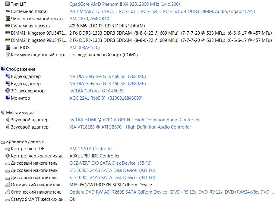 Система на SSD. Наглядное сравнение с HDD.