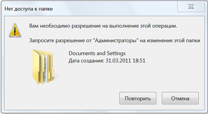 Как удалить папку Program files?
