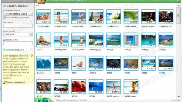 Новое в Windows 7
