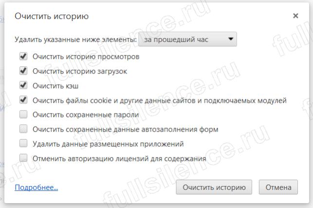 удалить временные файлы гугл хром